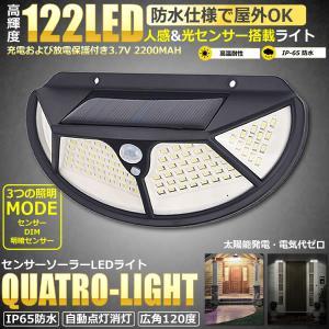 122LED照明ライト センサーライト 人感 広角 明るさ ソーラーパネル 太陽光 3000時間 防水 COB  ガーデンライト 庭 122SHOEG|aspace