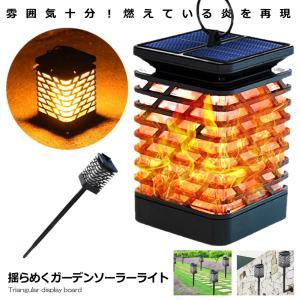 揺らめく炎 ガーデン ソーラー LED ライト屋外 炎 ランプ トーチ 自動点灯  12個LED 照明 庭 2WAY HONOKANI|aspace