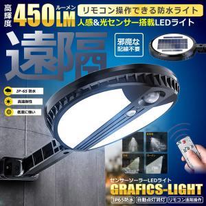 リモコン 人感センサー搭載 ソーラーLED ライト 450LM 高輝度 防水 ガーデン 明るさセンサー 照明 防水 太陽能発電 電気代ゼロ GARAFICLI|aspace