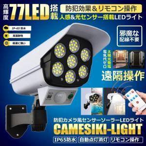 77LED搭載 リモコン 人感センサー搭載 ソーラーLED ライト 高輝度 防水 ガーデン 明るさセンサー 照明 防水 太陽能発電 電気代ゼロ 77WHIGEH|aspace