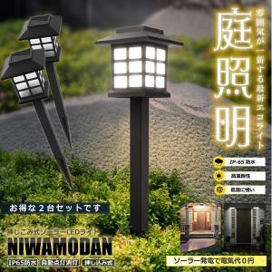 庭モダン照明ライト 2個セット ソーラーライト LED スポット 太陽光パネル ガーデン 防犯 防水 光センサー 自動点灯 2-NIWAMODAN|aspace