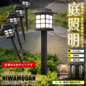 庭モダン照明ライト 4個セット ソーラーライト LED スポット 太陽光パネル ガーデン 防犯 防水 光センサー 自動点灯 4-NIWAMODAN|aspace