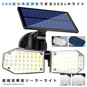78LED 2灯式ソーラーライト 500LM 360°角度調整可能 太陽光発電 IP65防水 人感センサー 自動点灯 ガーデンライト OPENLIS|aspace