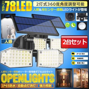 78LED 2灯式ソーラーライト 2個セット 500LM 360°角度調整可能 太陽光発電 IP65防水 人感センサー 自動点灯 ガーデンライト 2-OPENLIS|aspace