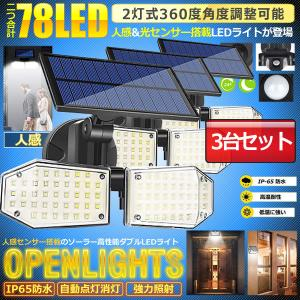 78LED 2灯式ソーラーライト 3個セット 500LM 360°角度調整可能 太陽光発電 IP65防水 人感センサー 自動点灯 ガーデンライト 3-OPENLIS|aspace