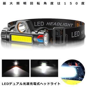 LEDデュアル 光源 USB 充電式 ヘッドライト 高輝度 モード 300ルーメン 集光 散光切替 ...