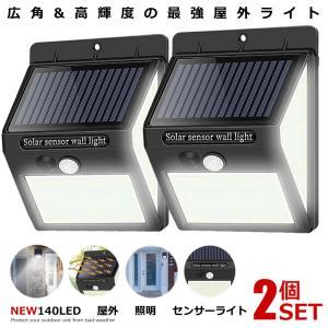 2台セット 140LED 屋外 照明 センサーライト  ソーラー 人感センサー 防水 防犯ライト 3つ点灯モード 自動点灯 屋外 玄関 庭 駐車場 2-250LEDZI|aspace