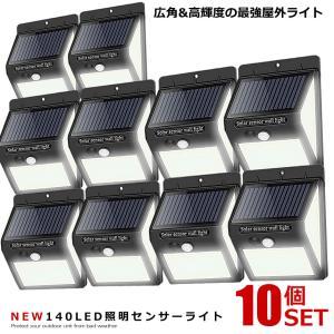 10台セット 140LED 屋外 照明 センサーライト ソーラー 人感センサー 防水 防犯ライト 3つ点灯モード 自動点灯 屋外 玄関 庭 駐車場 10-250LEDZI|aspace