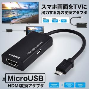 HDMI 変換 アダプタ Micro USB HDMI 変換 ケーブル テレビへ映像伝送 テレビ 出...