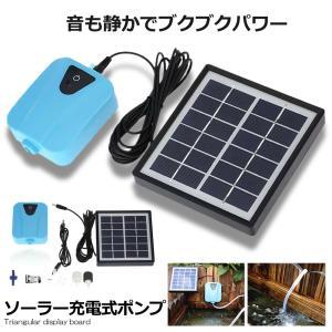 ソーラーポンプ 充電式 エアポンプ 酸素 池 通気装置 エアストーン 水族館 エアポンプ付き 5v SEISSSO|aspace