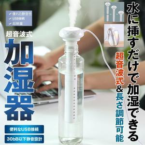 加湿器 卓上 超音波式 長さ調節可能 小型ミニUSB ポータブル 涼しい霧 空焚き防止 持ち運び便利 節電 CASHICHU aspace