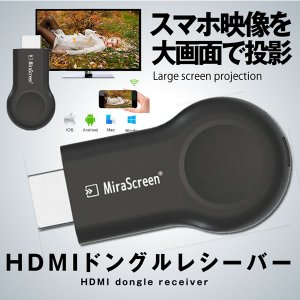 HDMI ドングルレシーバー クロームキャストスクリーンミラーリング  2.4G スマホ映像レシーバ...