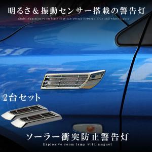 ソーラー 衝突 防止 警告灯 左右セット 車用 明るさセンサー 衝撃センサー 太陽光パネル 点灯 点滅 外装 SORAGADG|aspace