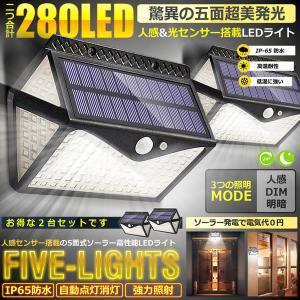 五面 ソーラー140LEDライト 2台セット 人感 自動点灯 センサーライト  壁 IP65防水 庭  屋外 明るさセンサー 2-GOMENA|aspace