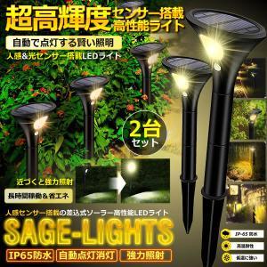 モーションセンサー付き ガーデンライト 2個セット  屋外 ソーラーライト スポット 自動点灯 太陽光パネル IP65防水 LED 2-SAJIRISE|aspace
