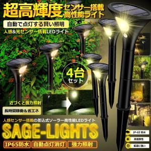 モーションセンサー付き ガーデンライト 4個セット 屋外 ソーラーライト スポット 自動点灯 太陽光パネル IP65防水 LED 4-SAJIRISE|aspace