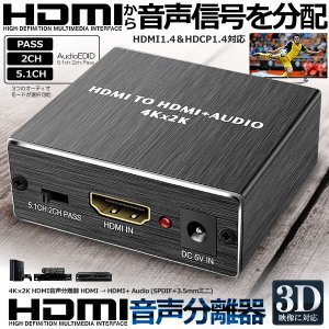 HDMI 音声分離器 4K 光デジタル PS4 Nintendo Switch 音声分離 オプティカ...