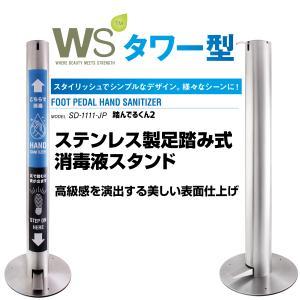 オールステンレス製 足踏み式消毒液スタンド タワー型【送料無料】|asperon