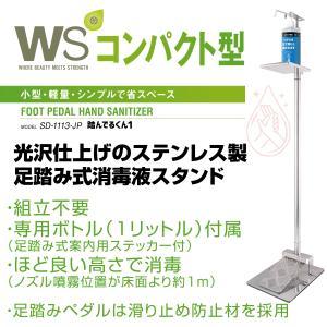 オールステンレス製 足踏み式消毒液スタンド コンパクト型【送料無料】|asperon