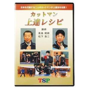 [TSP]ティーエスピー 卓球アクセサリー DVDカットマン上達レシピ (045691)