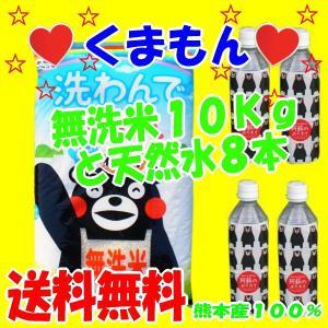 29年産 【新米】くまもん,の絵、無洗米,10Kg (5Kg...