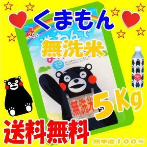 29年産 【新米】くまもん,の絵、無洗米、5Kg(九州の米,熊本のお米より)