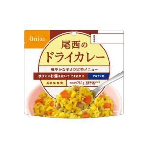 尾西食品-OnishiFoods ドライカレー1食分|asses