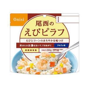 尾西食品-OnishiFoods えびピラフ|asses