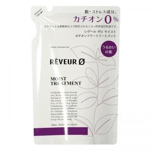 ☆送料無料☆ Reveur0 レヴール ゼロ モイスト カチオンフリー トリートメント 詰め替え用 ...