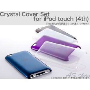 【メール便】【Trinity】 iPod touch 第4世代 クリスタルカバー セット ipod タッチ 4th TR-CCSTCN|asshop