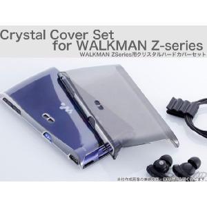 【定形外郵便】【Trinity】トリニティー ウォークマン Zシリーズ ハードカバー セット NW-Z1000 WALKMAN NW-Z1050 NW-Z1060 NW-Z1070 TR-CCSWMZ1|asshop