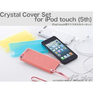 【メール便】【Trinity】 iPod touch 第5世代 クリスタル ハードカバー セット ipod タッチ 5th TR-CCTC12|asshop