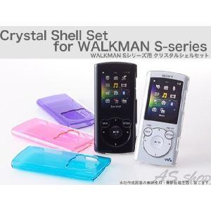 【メール便】【Trinity】トリニティー ウォークマン Sシリーズ クリスタルシェル セット S760シリーズ WALKMAN  S760K S760BT TR-CSSWMS1|asshop