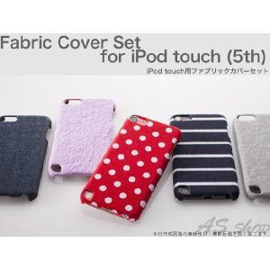 【メール便】【Trinity】 iPod touch 第5世代  ファブリックカバー セット ipod タッチ 5th TR-FCTC12|asshop