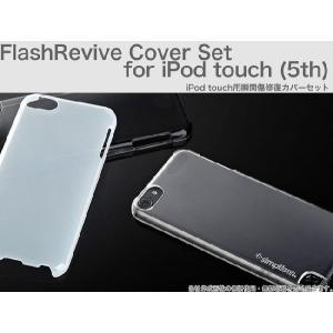 【メール便】【Trinity】 iPod touch 第5世代  瞬間傷修復カバー セット ipod タッチ 5th TR-FRTC12|asshop