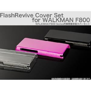 【メール便】【Trinity】トリニティー ウォークマン F800シリーズ 瞬間傷修復カバー セット WALKMAN NW-F807 NW-F806 NW-F805 TR-FRWMF12|asshop
