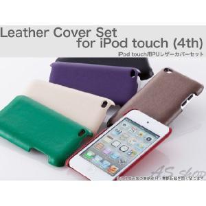 【メール便】【Trinity】 iPod touch 第4世代 レザーカバー セット ipod タッチ 4th TR-LCSTCN|asshop