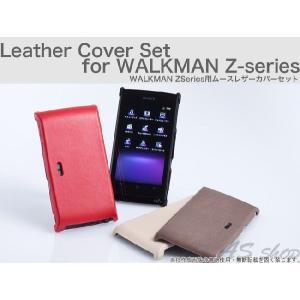 【定形外郵便】【Trinity】トリニティー ウォークマン Zシリーズ レザーカバー セット NW-Z1000 WALKMAN NW-Z1050 NW-Z1060 NW-Z1070 TR-LCSWMZ1|asshop