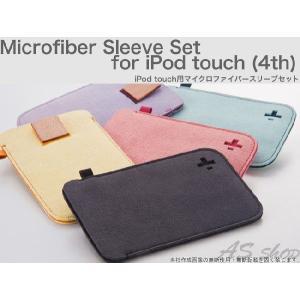 【メール便】【Trinity】 iPod touch 第4世代 マイクロファイバー スリーブケース ipod タッチ 4th TR-MSSTC4|asshop