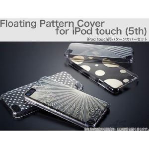 【メール便】【Trinity】 iPod touch 第5世代 パターンカバー セット ipod タッチ 5th TR-PCTC12|asshop