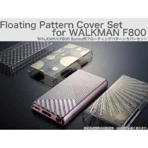 【メール便】【Trinity】トリニティー ウォークマン F800シリーズ フローティング パターンカバー セット WALKMAN NW-F807 NW-F806 NW-F805 TR-PCWMF12|asshop