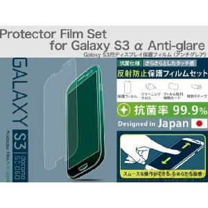【メール便】【Trinity】 GALAXY S3 液晶保護フィルム アンチグレア docomo SC-06D SC-03ETR-PFGXS312-AG|asshop