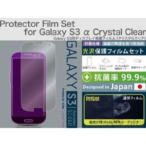 【メール便】【Trinity】GALAXY S3 液晶保護フィルム クリスタルクリア docomo SC-06D SC-03E TR-PFGXS312-CC|asshop