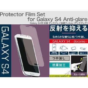 【メール便】【Trinity】 GALAXY S4 抗菌 液晶保護フィルム アンチグレア docomo SC-04E TR-PFGXS4-AG|asshop
