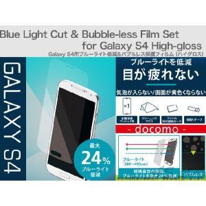 【メール便】【Trinity】 GALAXY S4 ブルーライト低減 & バブルレス 液晶保護フィルム ハイグロス docomo SC-04E TR-PFGXS4-BCCC|asshop
