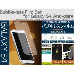 【メール便】【Trinity】 GALAXY S4  バブルレス 抗菌 液晶保護フィルム アンチグレア docomo SC-04E TR-PFGXS4-BLAG|asshop