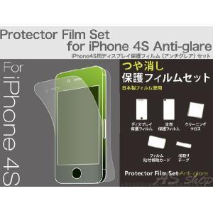 【メール便】【Trinity】 iPhone4S 液晶保護フィルム アンチグレア セット iphone4 4s TR-PFSIP4S-AG|asshop