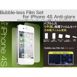 【メール便】【Trinity】 iPhone4S バブルレス 液晶保護フィルム アンチグレア セット iphone4 4s TR-PFSIP4S-BLAG|asshop