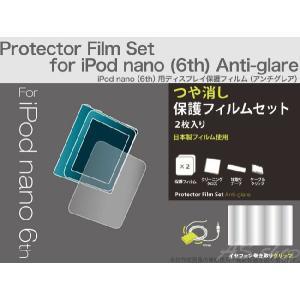 【メール便】【Trinity】iPod nano 第6世代 液晶保護フィルム アンチグレア 2枚入り ipod TR-PFSNNN-AG