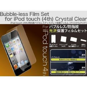 【メール便】【Trinity】iPod touch 第4世代 抗菌 バブルレス 液晶保護フィルム クリスタルクリア ipod TR-PFSTCN-BLCC|asshop
